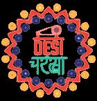 Desi Charkhaa